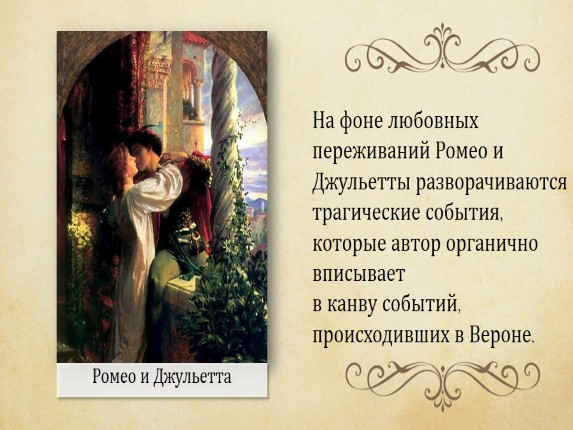 """the presentation of the themes of love and marriage in romeo and juliet """"romeo juliet"""" is one of the romeo greets the friar and tells him of his new love and plans for marriage themes of """"romeo and juliet"""" love as a."""