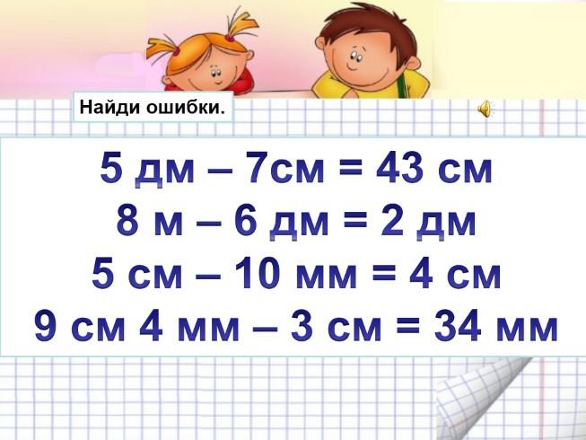 презентация 2 класс математика конкретный смысл действия деления