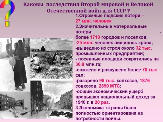 Изменения в правовой системе (1941 - 1945 гг) трудовое право июнь 1941 г