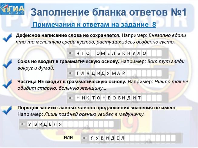 презентация инструкция по заполнению бланков гиа