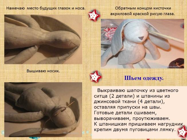 Проект по технологии кукла тильда