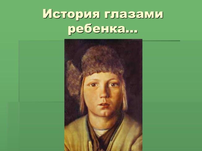 алексеев история крепостного мальчика слушать