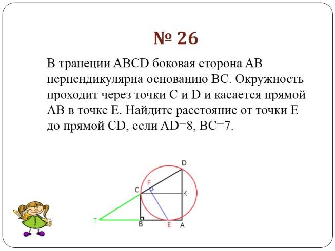 Задачи и примеры на Проценты 5 Класс
