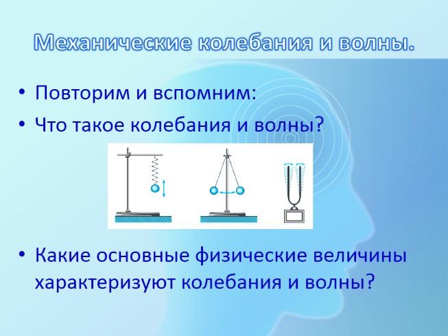 Презентацию по физике на тему высота и тембр звука