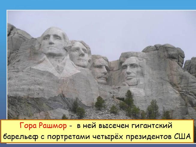 Путешествие По Материкам 2 Класс Презентация Школа России