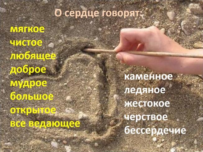 Как сделать свое сердце холодным и каменным