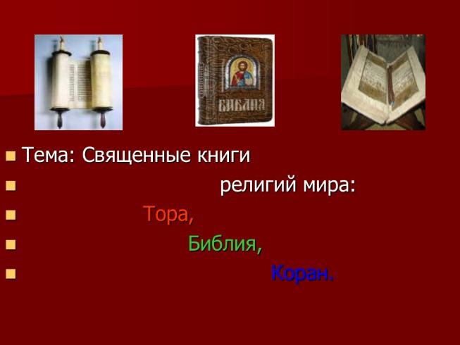 Священные книги религий мира: Тора, Библия, Коран