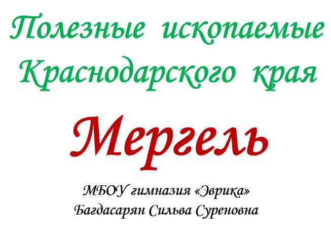 Полезные Ископаемые Красноярского Края Презентация