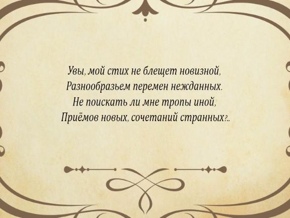 Короткий стих о любви шекспир