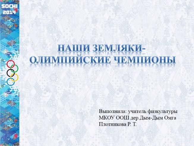 Альбина ахатова кировская область фото 363-440