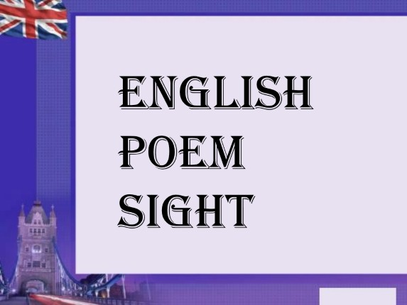 English poem sight