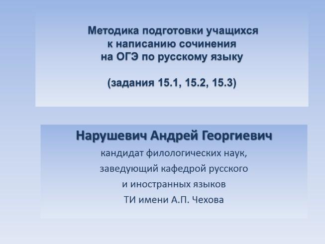 Тесты для малого егэ по русскому языку для 9класса