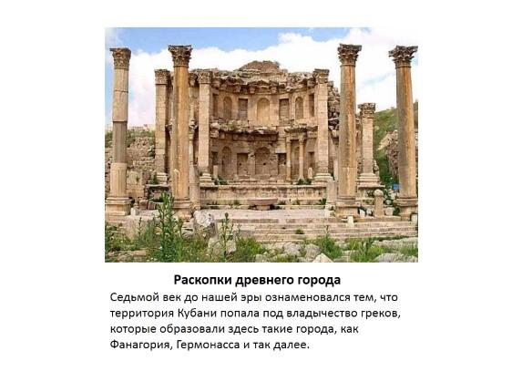 Древнегреческие ремесленники на территории кубани