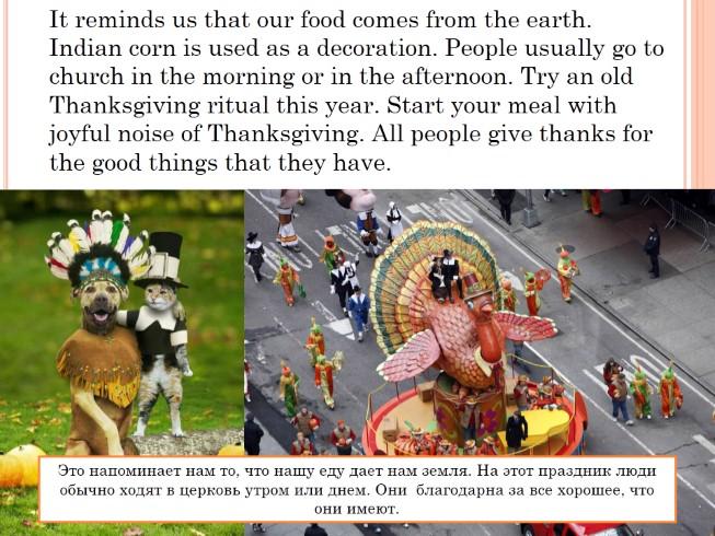 Картинки на день благодарения на английском языке