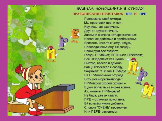 Русский язык в стихах для 3 класса