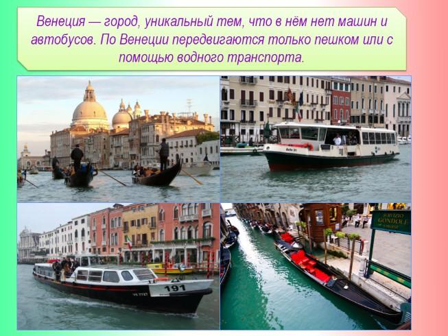 Картинки про италию для презентации, сделанные