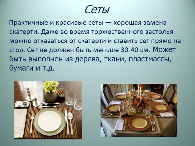 презентация сервировка стола для подачи десертов фото