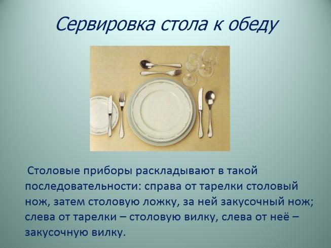 Сервировка стола к обеду доклад