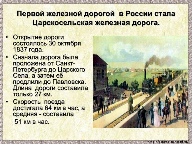Первая в россии железная дорога связала