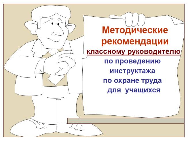 Инструкция по охране труда для учителя в рб