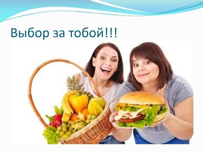 Здоровое питание активное долголетие презентация u