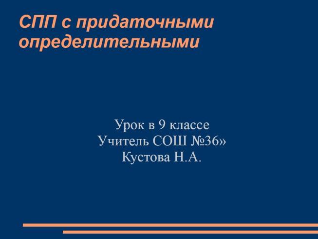 urok-pridatochnimi-predlozheniya-vremeni-prezentatsiya