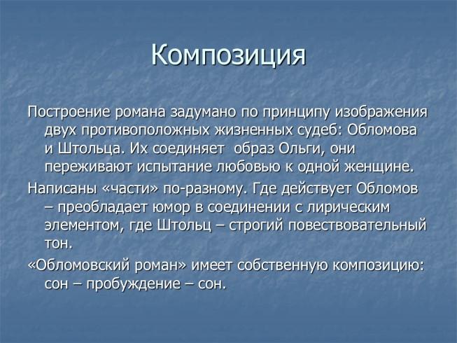 Илья ильич обломов таблиц