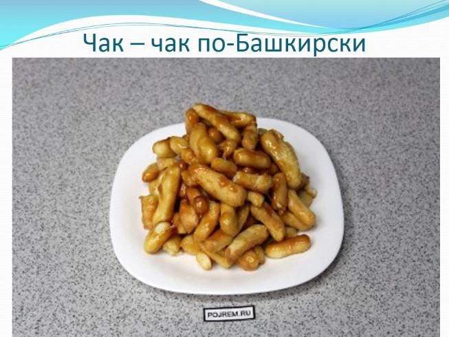 Чак-чак рецепт по-башкирски