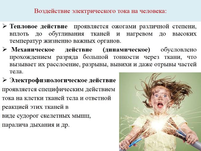 Степени воздействия тока на организм человека