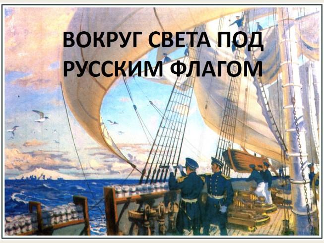 Реферат вокруг света под русским флагом 8356