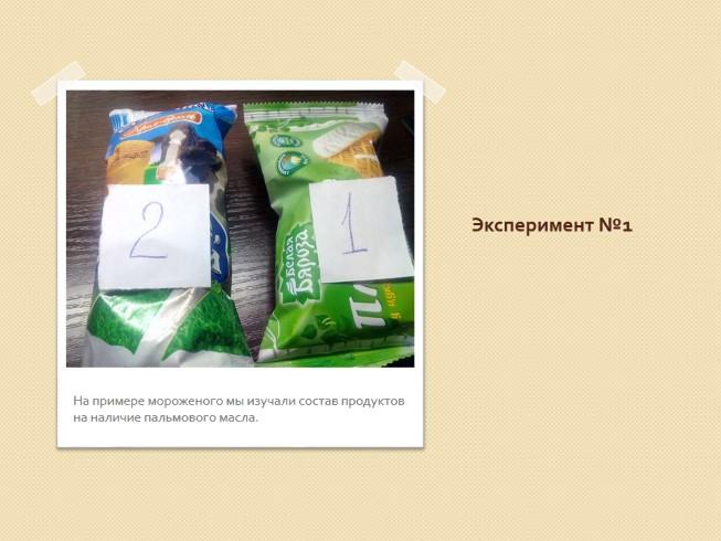 Презентация - Пальмовое масло - вред или польза ГМО Вред