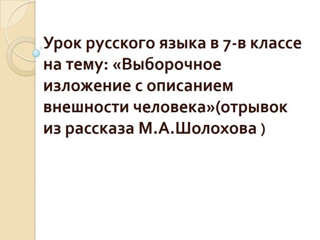 Урок-изложение по русскому языку в 7 классе