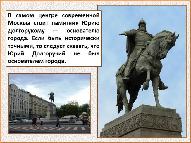 Где находится памятник юрия долгорукого