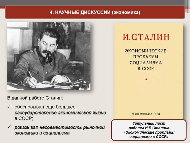 Об интеллекте и характере сталина но во втором издании книги черчилль мог встать