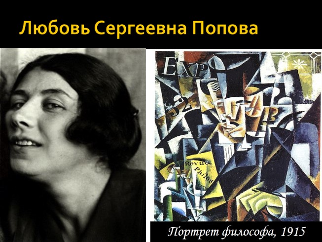 Презентация - Живопись Серебряного века Русский Футуризм в Живописи