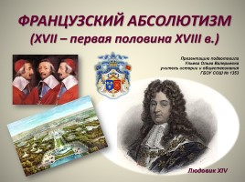 absolutism in the seventeenth century