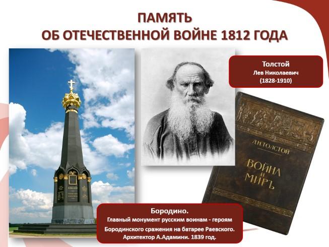 Презентация - Отечественная война 1812 года Тарутинский Маневр