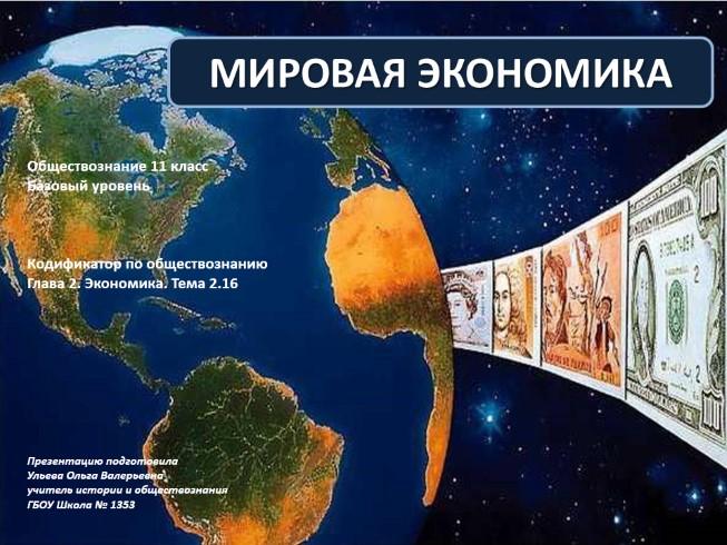 Мировая экономика материалы к уроку обществознания 11 класс