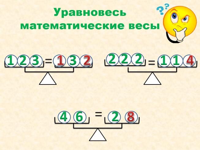 Математика 1 класс «Килограмм»