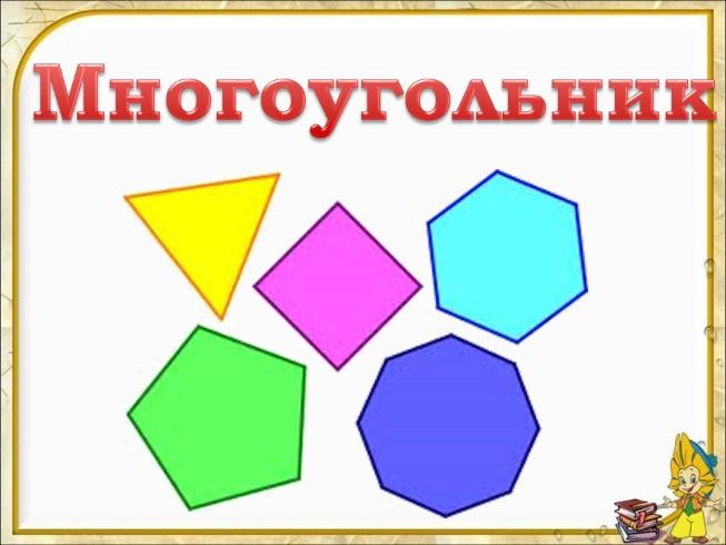 Презентация по геометрии для 1 класса многоугольники