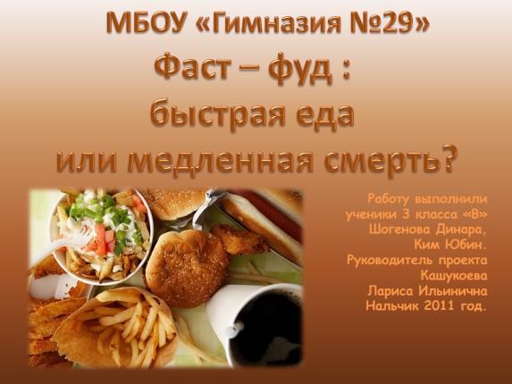 Презентация на пища тему и здоровая вредная