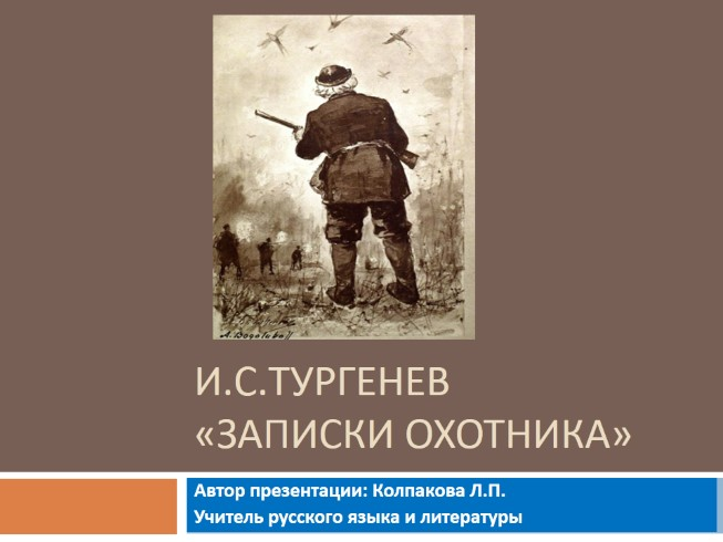 П�езен�а�ия ИС Т��генев 171Запи�ки о�о�ника187