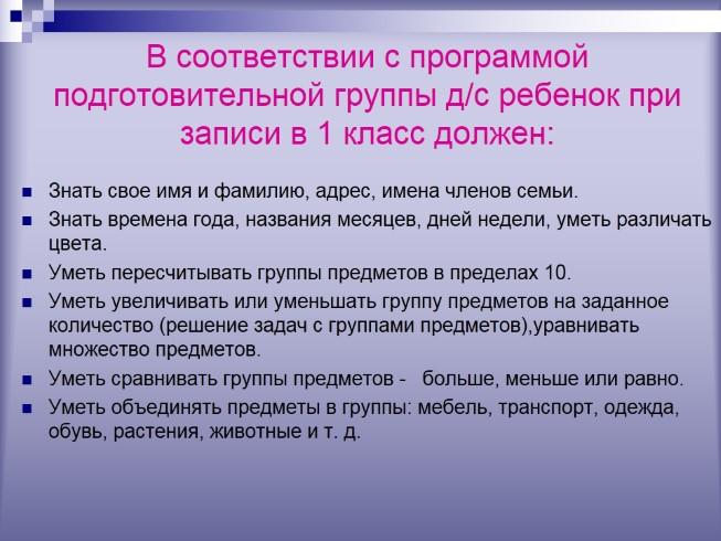Презентация Родительского Собрания Родителям Будущих Первоклассников