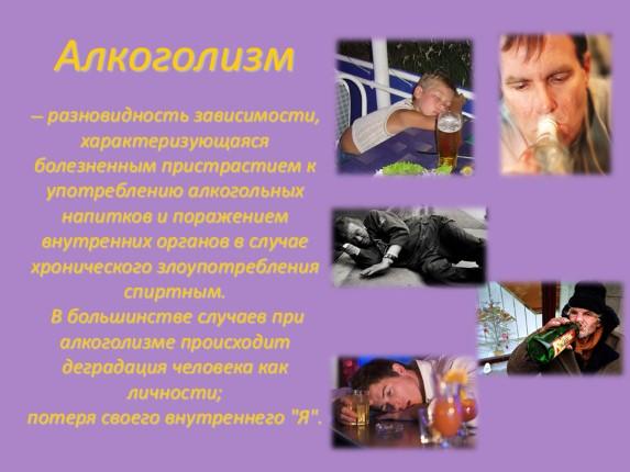 Вредные привычки человека алкоголизм
