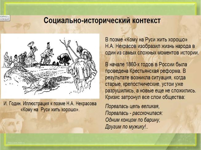 Презентация на тему поэма некрасова кому на руси жить хорошо