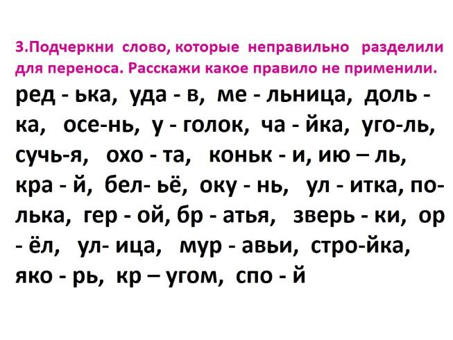 Подчеркнуть слова которые соответствуют схемам барабанщик