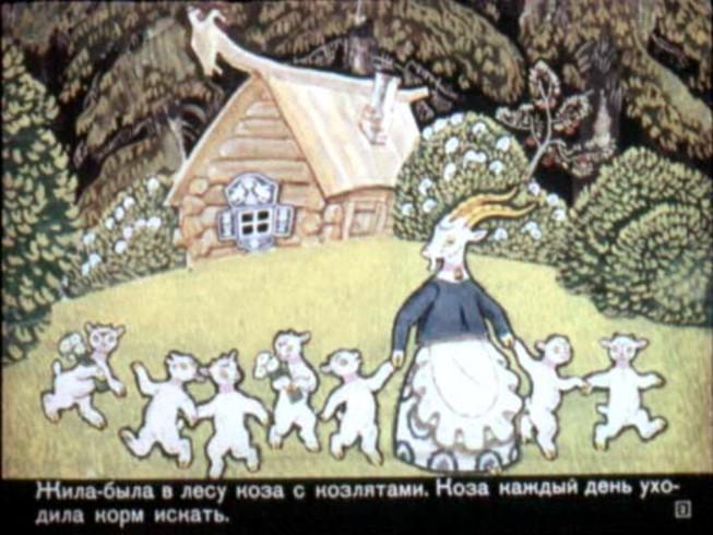 Презентация Волк И Семеро Козлят Со Звуком