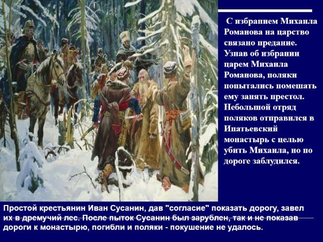 13-ое марта 1613-го года: избрание на царство и краткий очерк внутреннего правления михаила федоровича романова