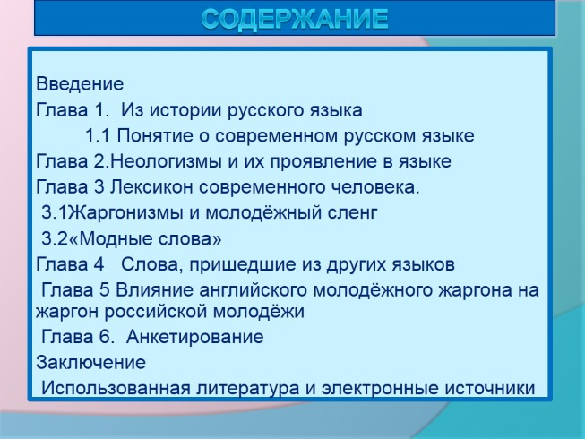 Модные словечки в современном русском языке эссе 1058
