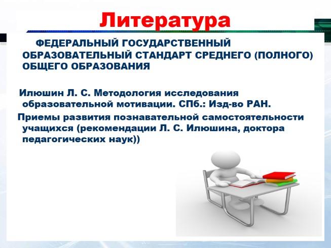 Илюшин, Леонид Сергеевич - Образовательная мотивация ...